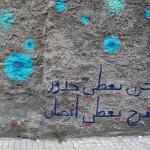 Scritta in arabo del murale di Diala Brisly in via XXIV maggio - Messina